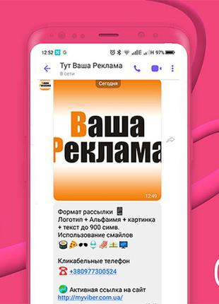 Качественная viber рассылка по Украине