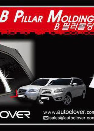 Хром накладки на стойки дверей для автомобилей Hyundai Santa F...