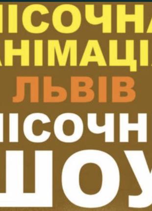 Пісочна анімація Львів 7500 гр малюнки піском Львів, Пісочне шоу