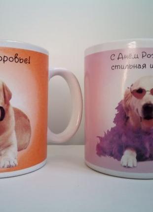 """Новая кружка (чашка): """"Поздравления на День рождения (Собаки)""""..."""
