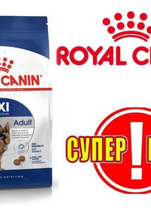 Royal Canin (Роял Канин) Maxi Adult корм для собак крупных пор...
