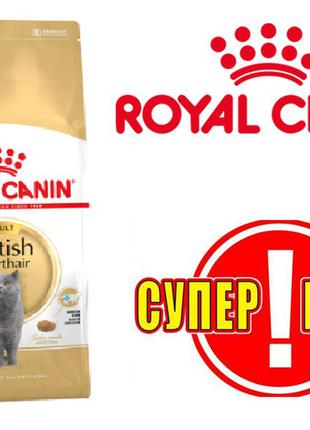 Royal Canin (Роял Канин) British Shorthair 10кг - корм для бри...