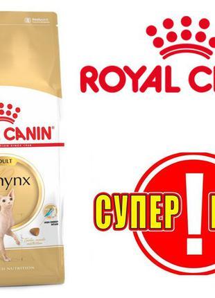 Royal Canin (Роял Канин) Sphynx Adult корм для Сфинксов. Со ск...