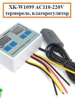Термореле XK-W1099 AC110-220V , влагорегулятор