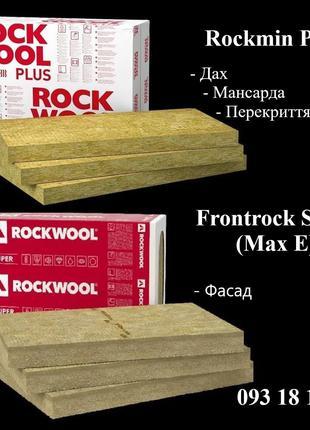 Мінеральна вата Роквул Rockwool Frontrock, Rockmin Plus з Польщі.