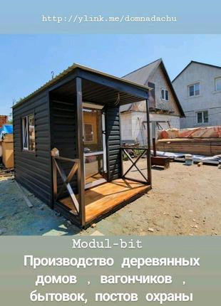 Будинок дерев'яний, вагончик бачний, битовка прорабська