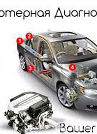 Выездной ремонт авто кривой рог
