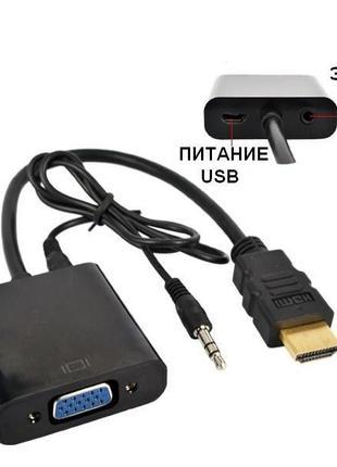 Кабель HDMI to VGA+звук и питание