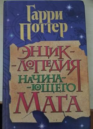Энциклопедия мага. Гарри Поттер