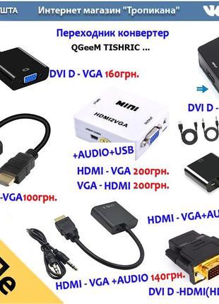 Переходник конвертер HDMI VGA DVI D 24+1 VGA HDMI DVI D HDMI R...