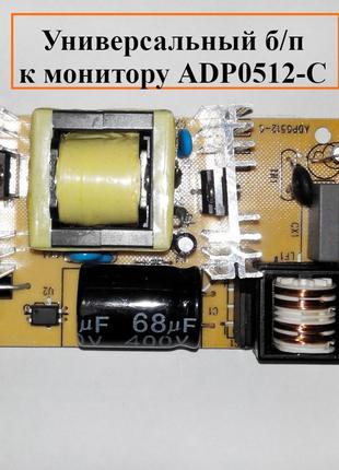 Универсальный блок питания к монитору ADP0512-C