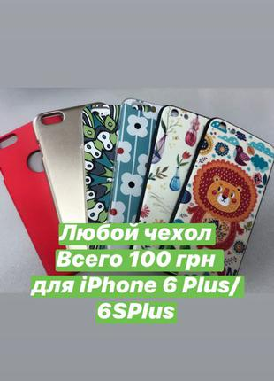 чехол для iPhone 6 Plus/6s plus