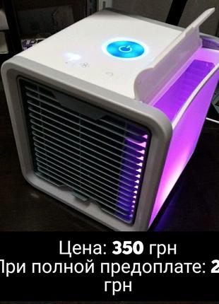 Кондиционер портативный Arctic Air