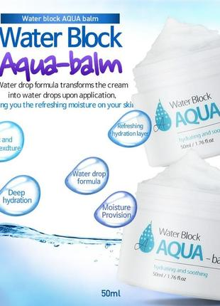 Крем-бальзам The Skin House Water Block Aqua Balm