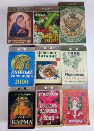 Отрывные календари разных годов