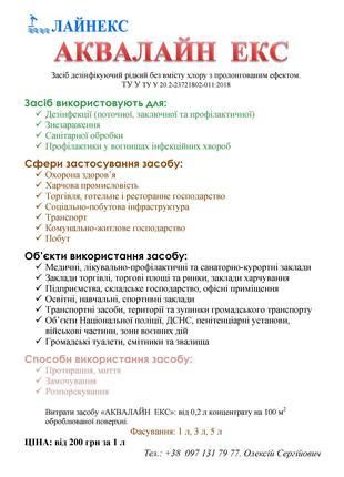 Дезінфекція Антисептик Послуги