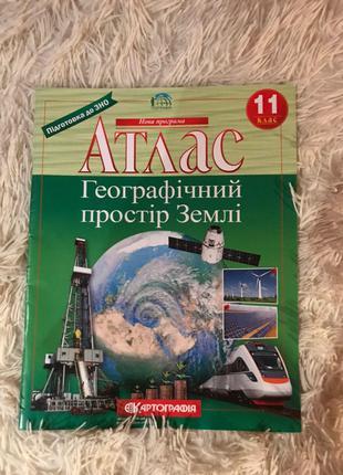 Атлас по Географии 11 класс