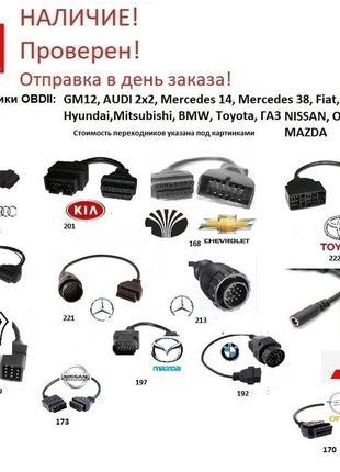 Адаптеры-переходники OBDII OBD2 для сканеров. Диагностика