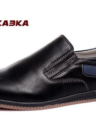 Туфли для мальчика с супинатором и кожаной стелькой туфлі р.31...