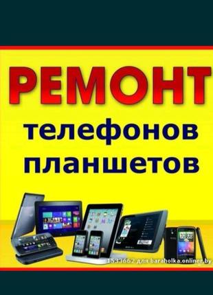 РЕМОНТ мобильных телефонов и др. Техники !!!