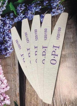 Пилка для ногтей opi 120/150