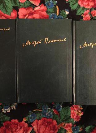 Андрей Платонов.Сочинения в 3-х книгах