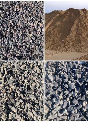 Щебінь, пісок, відсів, цемент!