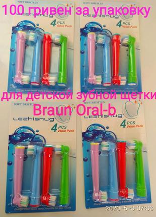 Насадки для детской зубной щетки Braun Oral-b.