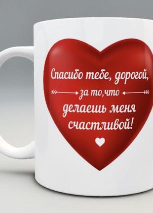 🎁чашка подарок любимому мужчине подарок мужу День влюбленных