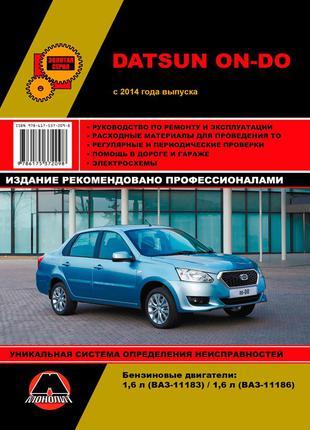 Datsun On-Do. Руководство по ремонту и эксплуатации. Книга.