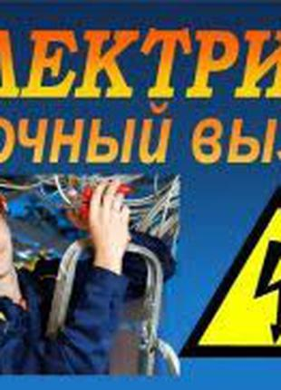 Срочный Вызов электрика в Одессе в любой район- без посредников,