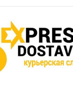 Экспресс доставка по Харькову