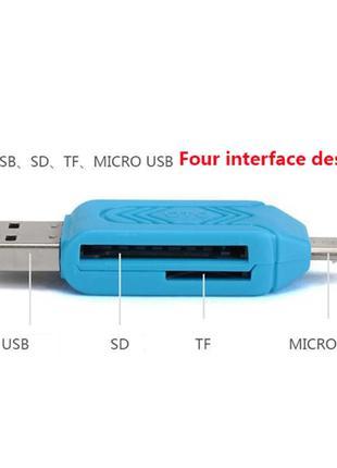 Micro USB Кардридер OTG - SD, TF Card reader для Смартфона