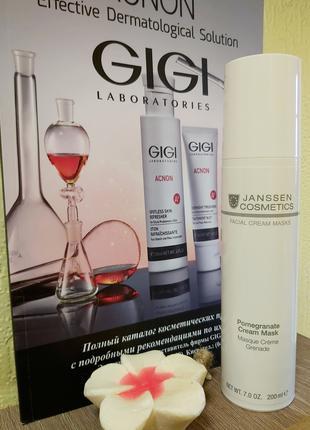 Омолаживающая крем-маска Pomegranate Cream Mask Janssen Cosmetics