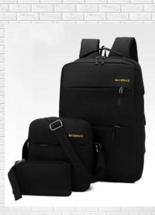 Набор: рюкзак   сумка   клатч backpack trend