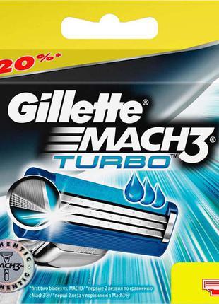 Оригинал Германия лезвия Джилет Мак3 Турбо Gillette Mach3 Turbo