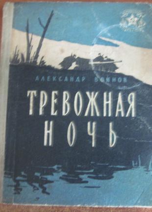 Воинов А. Тревожная ночь. «Библиотека солдата и матроса». 1960