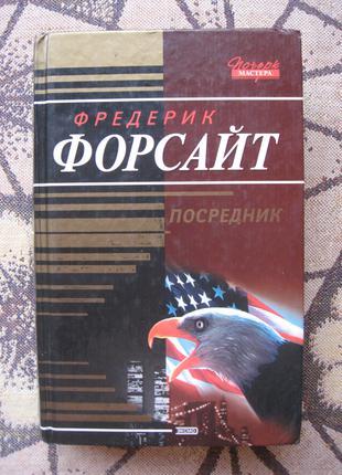 Ф. Форсайт Посредник