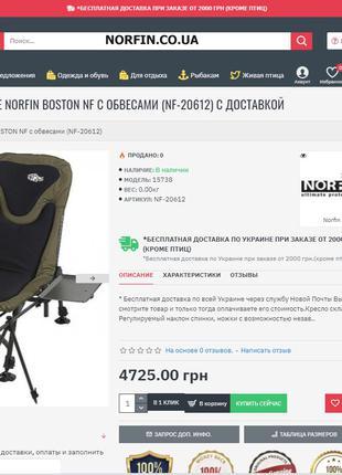 Сайт одежды и акссесуаров для активного отдыха НОРФИН с доменом