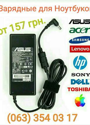 Зарядное устройство,зарядка,блок питания для Dell, HP, Acer, Asus