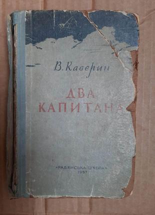 """В. Каверин ,,Два Капитана"""" изд. 1957 г."""
