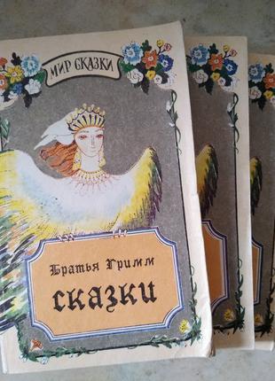 Книга для детей Сказки Братья Гримм комплект 3 тома
