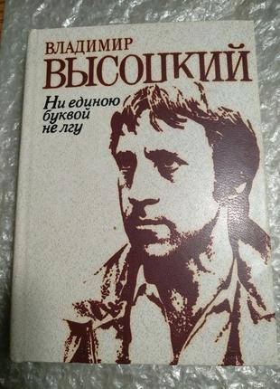 Книга Владимира Высоцкого ,,Ни единой буквою не лгу,,