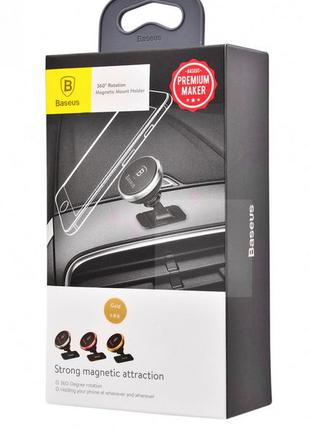 Магнитный авто держатель для мобильного телефона Baseus подставка