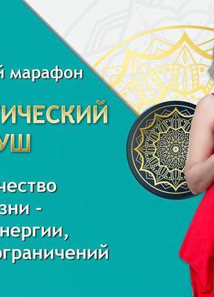 """Мрафон """"Энергетический душ"""" 7 дней- 7 чакр"""