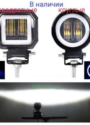 Светодиодная дополнительная мото LED фара ДХО лед Ява Иж Альфа...
