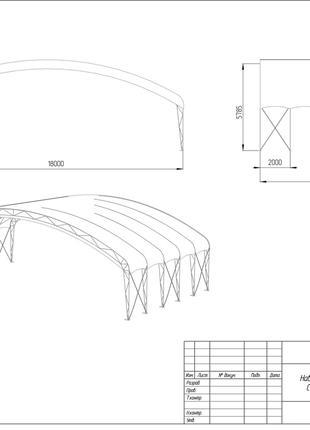 Навес, каркасно-тентовый, сборно-разборный, 18х10 м.,проект.