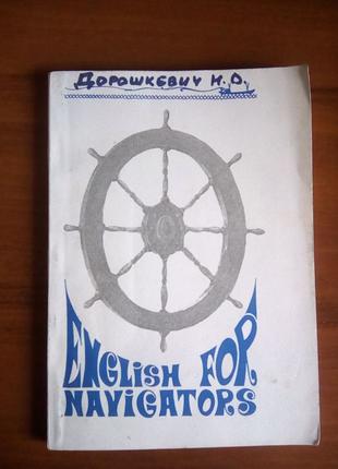 Учебник Английский для судоводителей