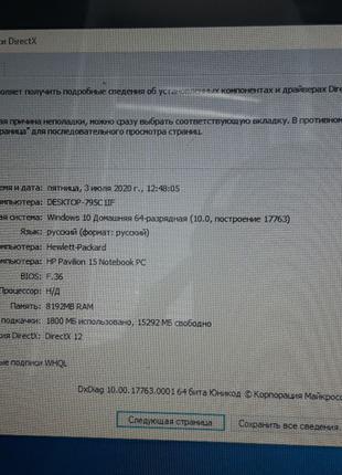 Ноутбук HP Pavilion 15-(б/у)