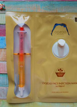 Маска с пантенолом для интенсивного питания the oozoo face inj...
